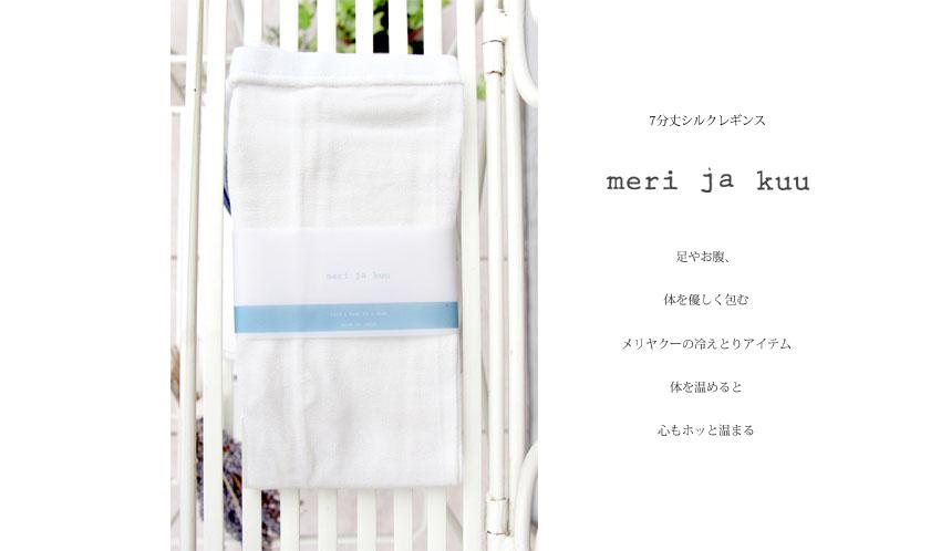 merijakuu_mj-7ls-s2-1
