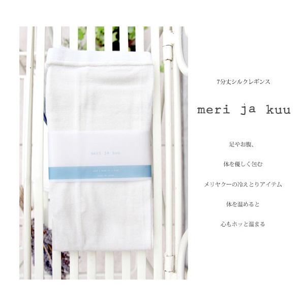 merijakuu_mj-7ls-s2